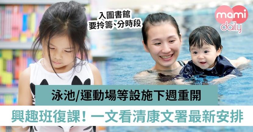 可以帶小朋友去泳池/圖書館啦!康文署10大最新安排一覽