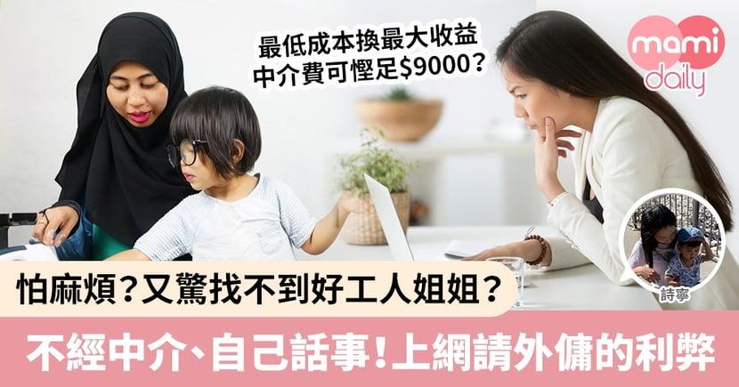 想炒工人又唔想再中伏!自己上網直接請外傭3大好處+風險