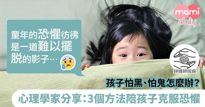 【專家分享】你家的孩子怕黑、怕鬼嗎?試試這三招!