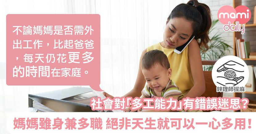 【專家分享】「工作、家務、育兒,媽媽天生是多功能高手?」研究告訴你真相
