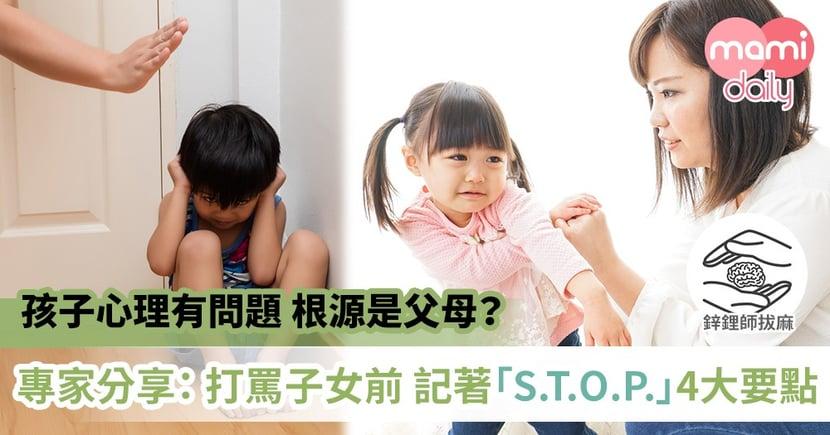 【心理學家分享】情緒爆發忍不住?揍孩子前深呼吸 記著S.T.O.P. 4招!