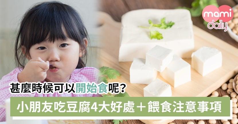 【幼兒飲食】豆腐好味營養多!容易消化、含豐富蛋白質 但餵食幼兒時有幾點要注意?
