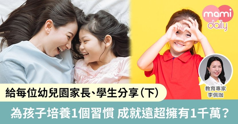 【教育專家】培養孩童甚麼性格遠超擁有1千萬? 給幼兒園家長和學生分享(下)