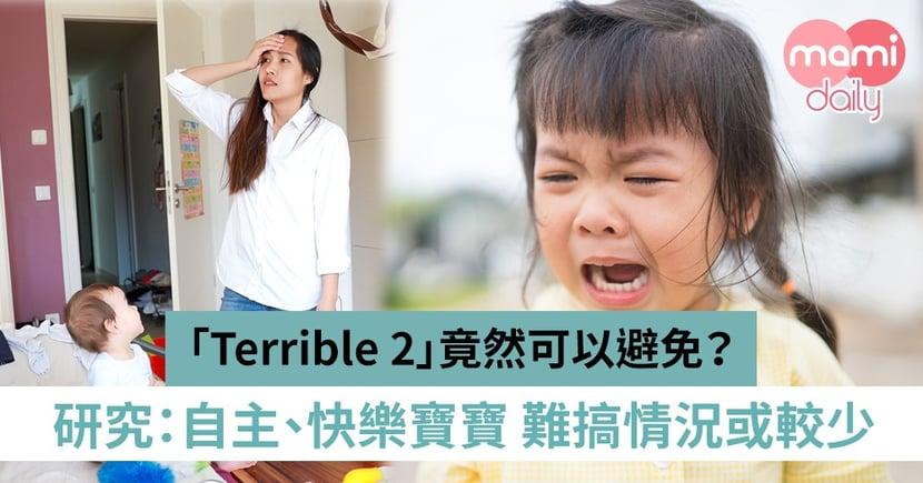 【英國研究】寶寶14個月大 父母開始放手 就可以改善Terrible 2情況?