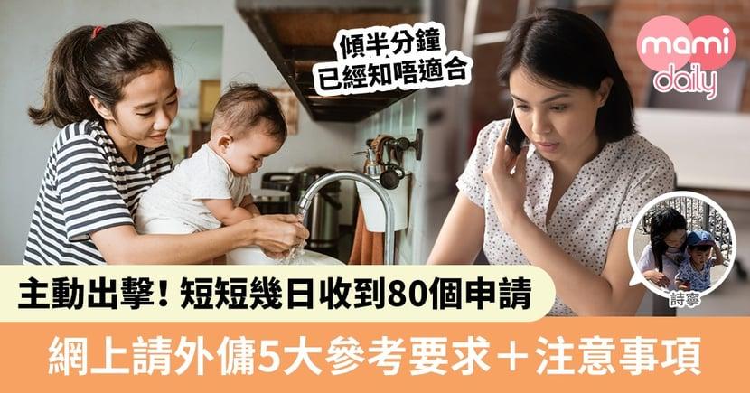 【2個半月到港】好工人唔易搵!媽媽分享網上請外傭要求+處理文件注意事項