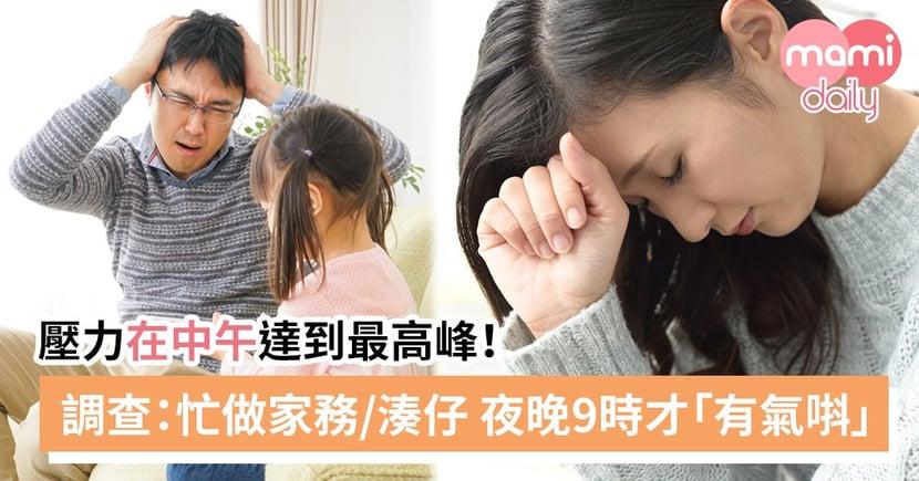 【最新調查】為慳時間食少啲?父母由朝忙到晚 每日最大壓力竟然係中午?