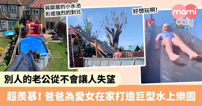 【寵女無極限!】工程司爸爸後花園建超高8米滑梯 只因怕囡囡留家太悶