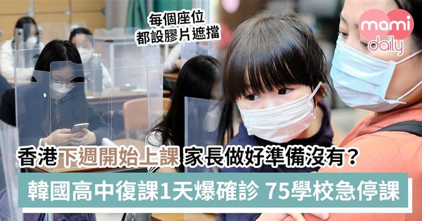 【新冠肺炎】韓國首天復課急剎停!香港倒數7天復課 家長必讀4大準備事項