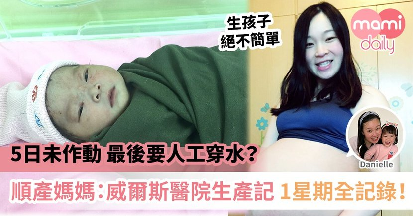 【威爾斯順產記】生過孩子的媽媽都是英雄 暫未有勇氣再懷孕!