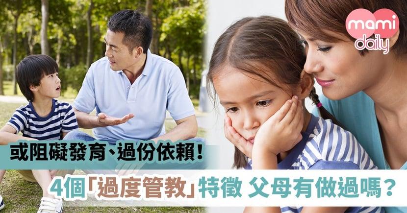 【教養方式】父母要知「過度管教」4大特徵 適當地放手讓孩子活得更自在!