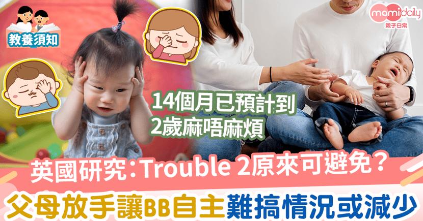 【幼兒教養】英國研究:Trouble 2原來可避免? 父母放手讓BB自主難搞情況或減少