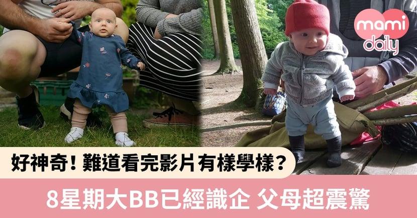 可能是世界上最犀利的寶寶!囡囡8週大已可站立 因為爸爸是大力士粉絲?