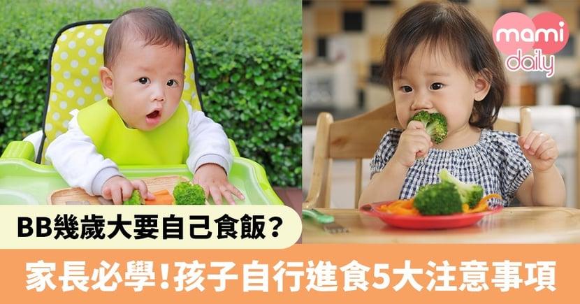 【BB食飯】幼兒幾歲大要自己食飯?家長必學孩子自行進食5大注意事項