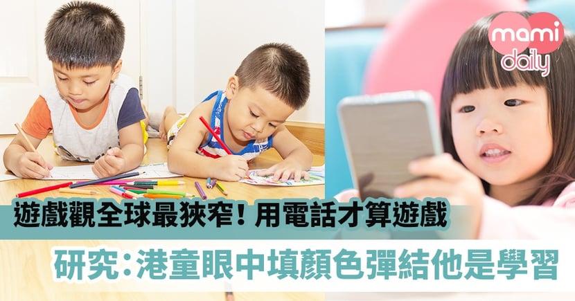 【遊戲中學習】遊戲觀全球最狹窄!研究:港童眼中填顏色彈結他是學習,用電話才算遊戲