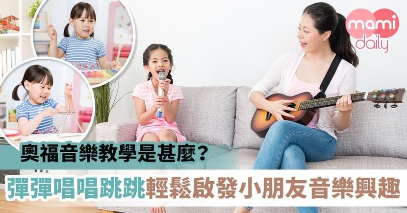 【幼兒教育】奧福音樂教學是甚麼?彈彈唱唱跳跳輕鬆啟發小朋友音樂興趣