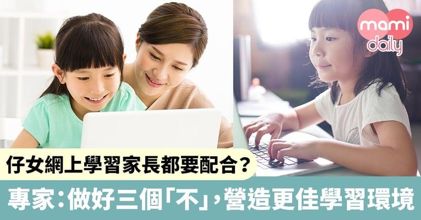 【網上學習】仔女網上學習家長都要配合?專家:做好三個「不」營造更佳學習環境
