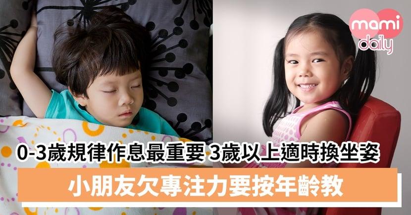 【專注力不足】小朋友欠專注力要按年齡教 0-3歲規律作息最重要、3歲以上適時換坐姿