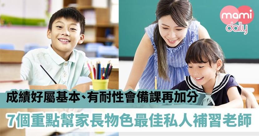 【小學補習】成績好屬基本、有耐性會備課再加分 7個重點幫家長物色最佳私人補習老師