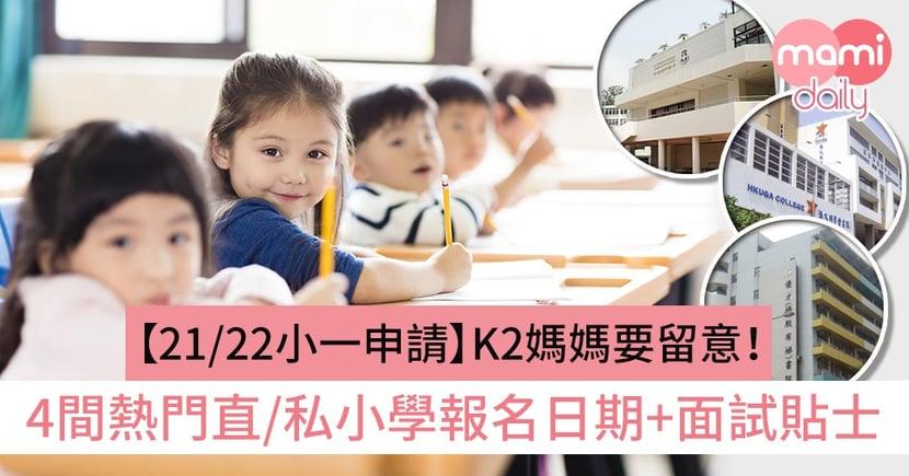 【小一申請2021/2022】K2媽媽要留意﹗4間熱門直資/私立小學報名日期+面試貼士