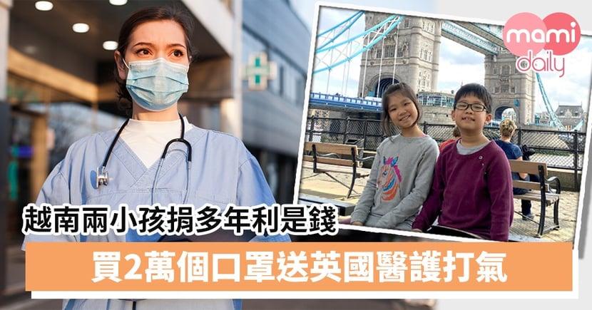 【新型肺炎】越南兩小孩捐多年利是錢 買2萬個口罩送英國醫護打氣