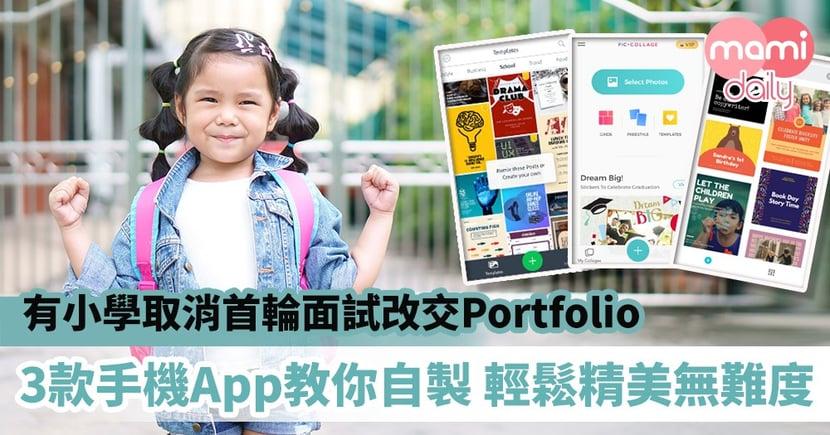 【小一面試】多間小學取消首輪面試改交Portfolio 3款手機App教爸媽自製 輕鬆精美無難度