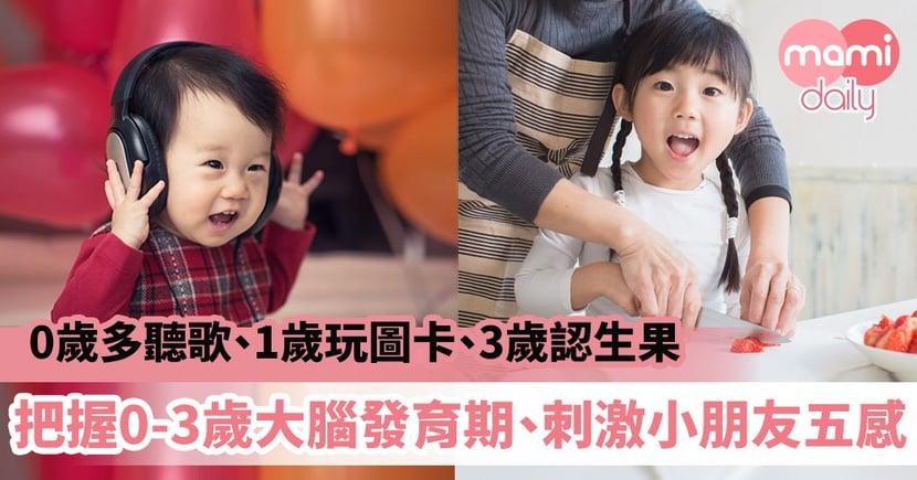 【增強記憶力方法】0歲多聽歌、1歲玩圖卡、3歲認生果 把握0-3歲大腦發育期、刺激小朋友五感