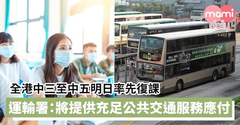 【高中復課】全港中三至中五明日率先復課 運輸署:將提供充足公共交通服務應付