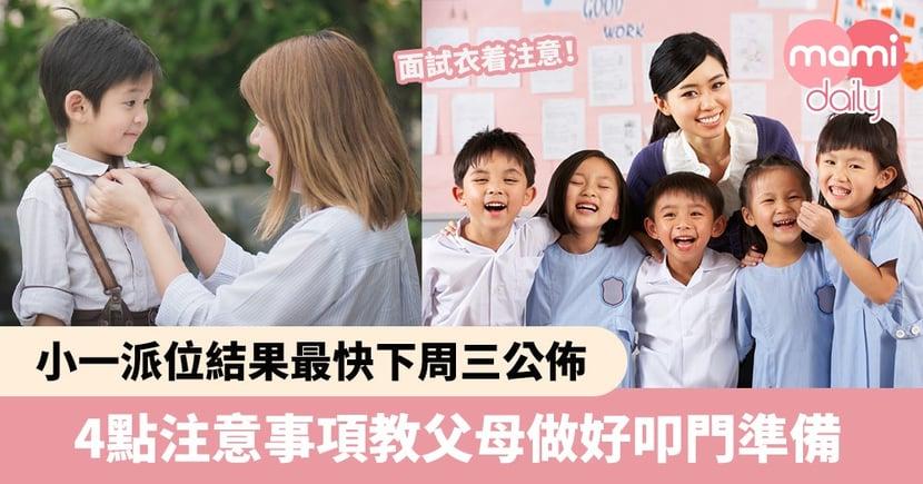 【小一叩門】小一派位結果公佈!4點注意事項教父母做好叩門準備