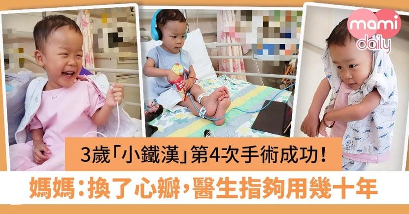 【生命鬥士】3歲「小鐵漢」第4次手術成功!媽媽:換了心瓣,醫生指夠用幾十年