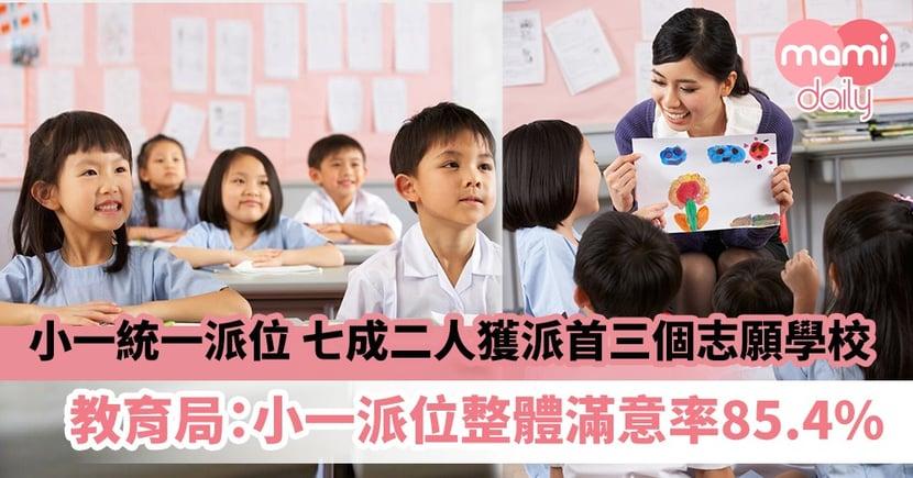 【小一統一派位】七成二人獲派首三個志願學校 教育局:自行分配+統一派位整體滿意率85.4%
