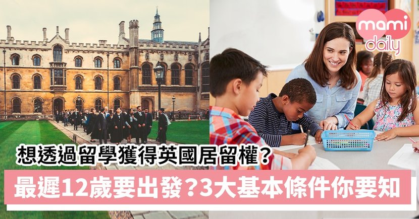 【英國留學移民2020】想透過留學獲得英國居留權?小朋友最遲12歲就要出發?3大基本申請條件你要知
