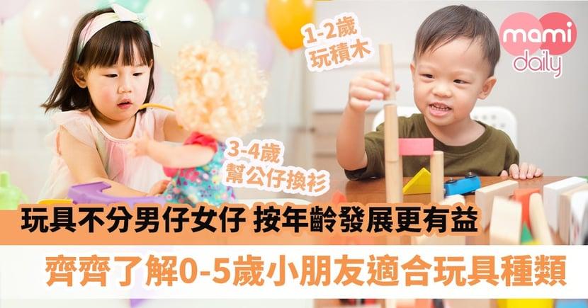 【幼兒發展】玩具不分男仔女仔、按年齡發展更有益 齊齊了解0-5歲小朋友適合玩具種類
