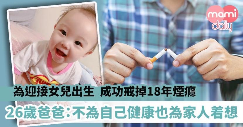 【新手爸爸】為迎接女兒出生而成功戒掉18年煙癮 26歲爸爸:不為自己健康也為家人着想