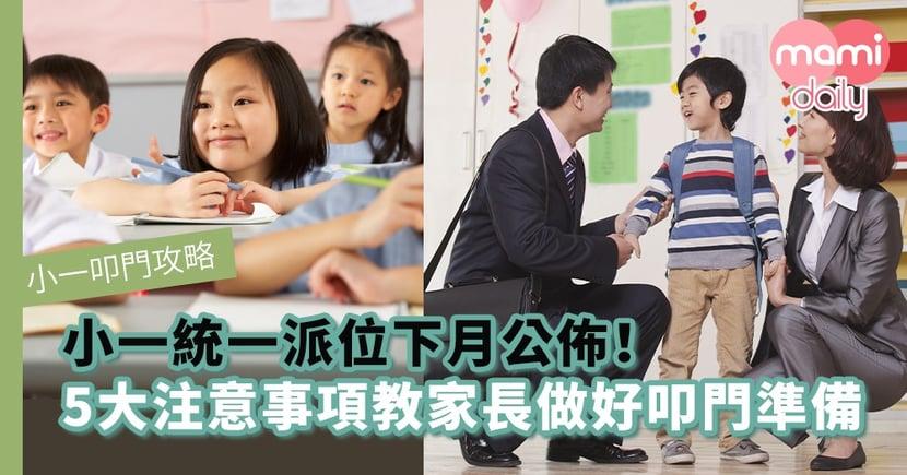 【小一叩門攻略】小一統一派位下月公佈!5大注意事項教家長做好叩門準備