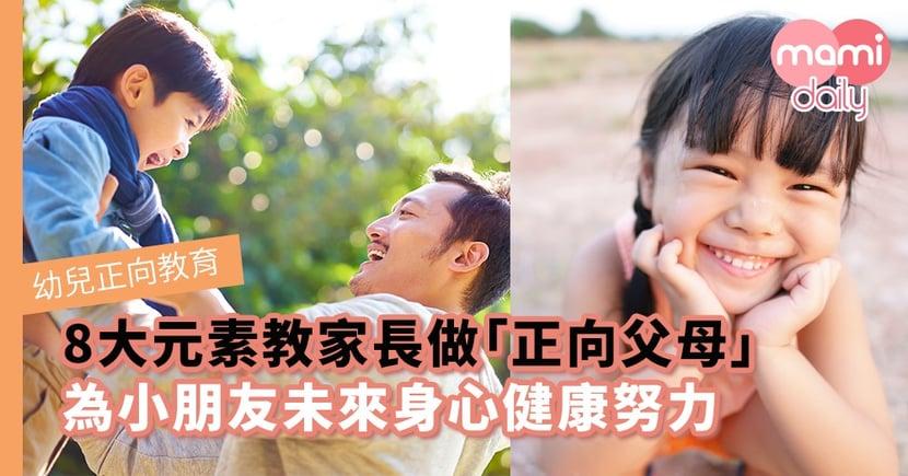 【正向教育】8大元素教家長做「正向父母」 為小朋友未來身心健康努力