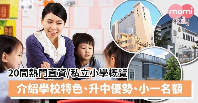 【小一入學20/21】20間熱門直資/私立小學概覽 介紹學校特色、升中優勢、小一名額