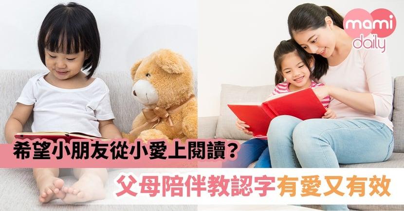 【親子閱讀】希望小朋友從小愛上閱讀?父母陪伴教認字有愛又有效