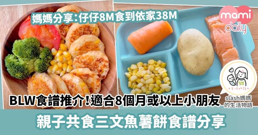 【BLW食譜】 適合8個月或以上小朋友 親子共食三文魚薯餅食譜分享