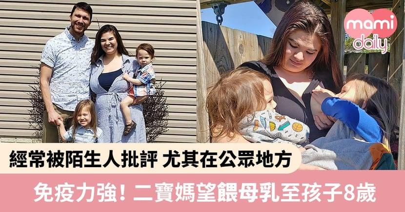 【偉大母親加油站】孩子從未吃過藥!媽媽想餵母乳餵到兒子8歲先停!
