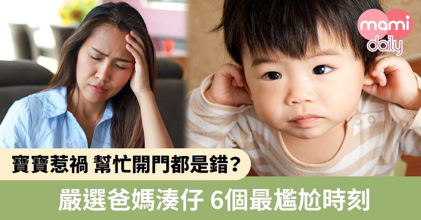 【爸媽共鳴】童言無忌、太有性格?嚴選湊仔尷尬時刻 父母有經歷過嗎?