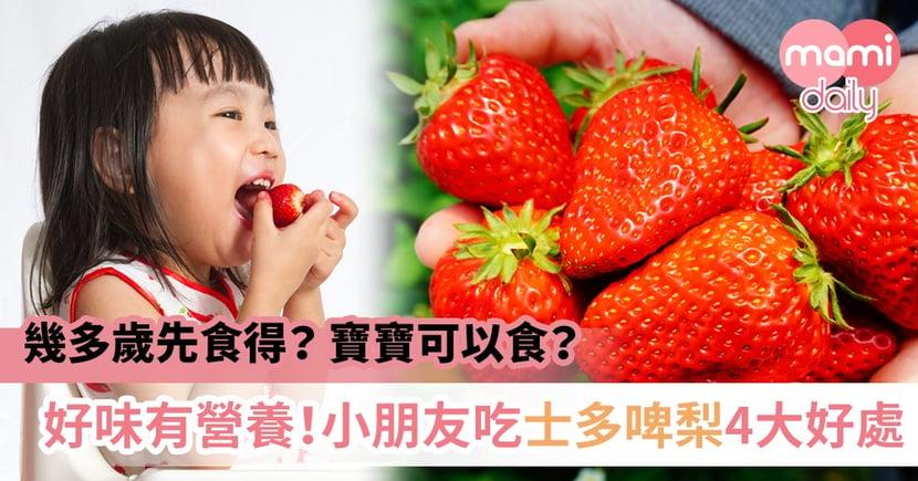 【幼兒飲食】孩子幾歲才可吃?士多啤梨4大好處+進食注意事項!
