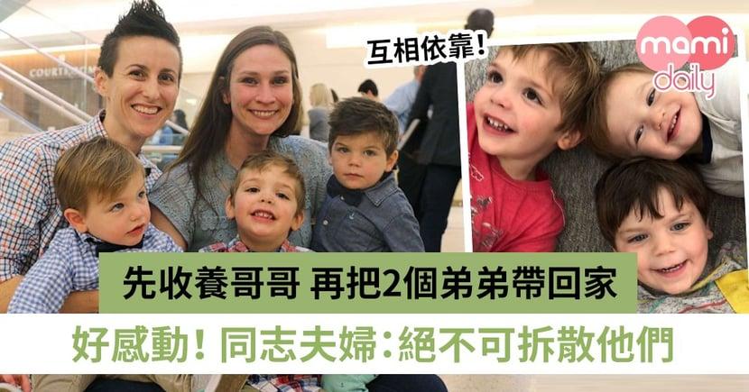 【滿滿的愛】2個媽媽1年內收養3兄弟!只為讓他們陪著大家一起