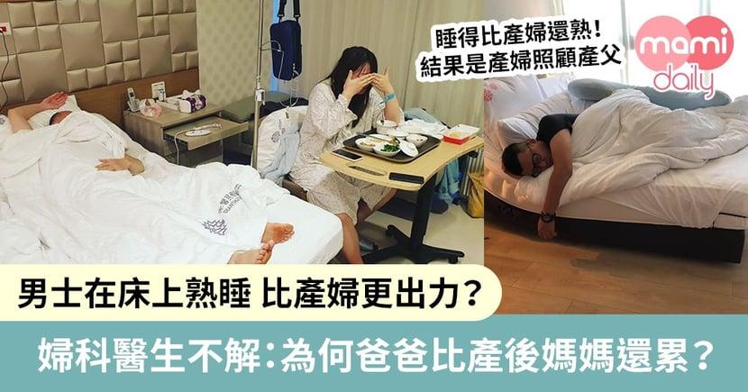 【超不解!】台醫生巡房發現 產後竟是爸爸躺在床上!意外引來極多媽媽共鳴