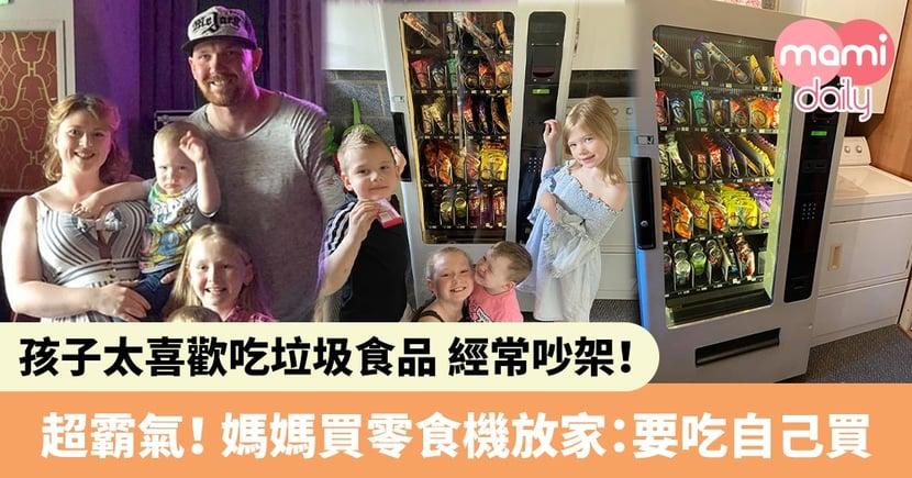 【絕世好橋】媽媽花975港幣買自動販賣機 解決孩子經常吃零食問題!