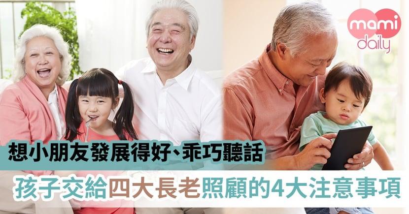 【管教方式】小朋友由四大長老照顧?父母要注意的4件事