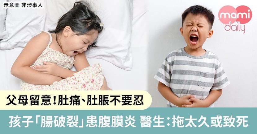 【幼兒健康】肚痛可能不只是吃壞肚子!台醫師分享 腸破裂致腹膜炎症狀