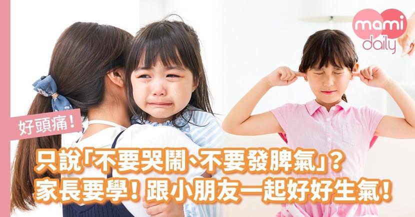 小朋友發脾氣不知怎樣做?家長要知3大要點 跟子女一起面對憤怒!