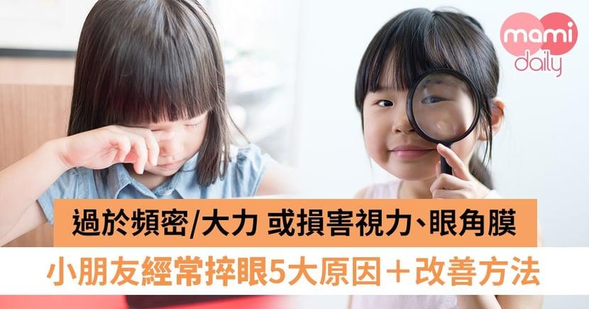 【眼睛健康】過於頻密或損害視力!小朋友經常捽眼5大原因+改善方法