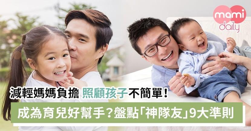 【幸福家庭】好老公進化成好爸爸9大目標 另一半做到多少個?