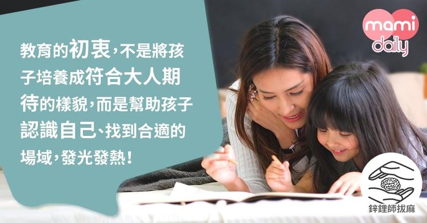 【父母必看】心理學家分享:3件比認真讀書更重要的事!